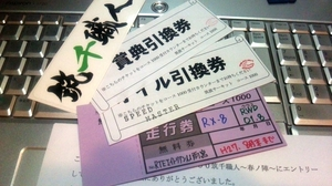 2015_0605_tsukusen02.jpg