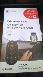 2017_0312_yahoonavi02.jpg