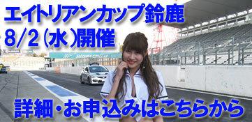 2017_0802_suzuka3rd_banner.jpg