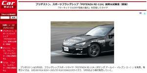 2012_0521_carwatch.jpg