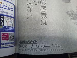 2012_0702_wangan.jpg