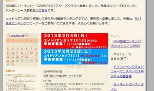2012_1225_bosyu.jpg