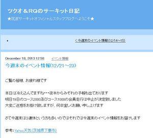 2013_1218_tsukuo.jpg