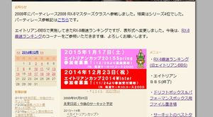 2014_1221_bosyu.jpg