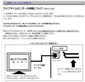 2014_1230_tsukuba02.jpg