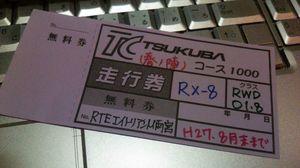2015_0825_tc1000.jpg