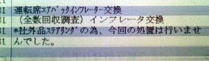 2015_0912_オイル交換04.jpg