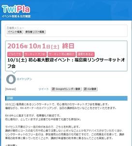 2016_0829_twipla.jpg