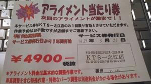2017_0326_kts06.jpg