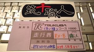 2017_tsukusensyokunin.jpg