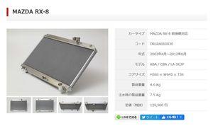 2020_0912_radiator02.jpg